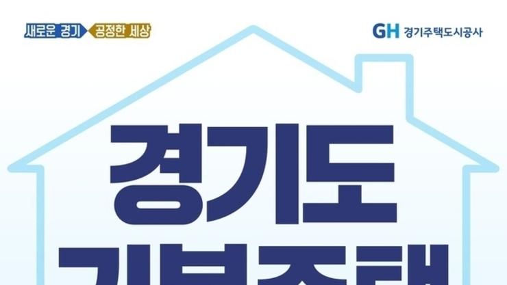 '이재명표 기본주택'… 국회서 공론의 장 열려