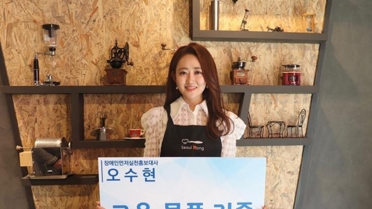 장애인먼저실천 홍보대사 오수현, 국립서울농학교에 교육 기자재 후원