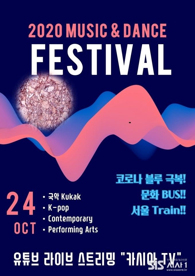뮤직&댄스 페스티벌 포스터.(출처 = 한국문화예술국제교류협회)